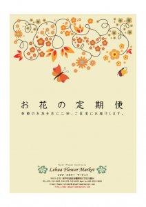 レフアフラワーマーケットお花の定期便のサムネイル